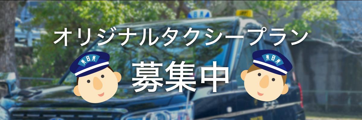 オリジナルタクシープラン募集中